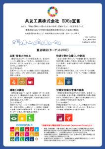 SDGs共友